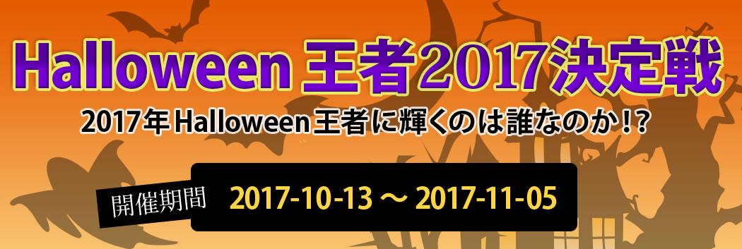 Halloween王者 2017決定戦 入り口