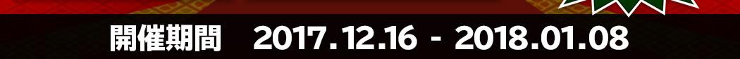 開催期間 2017.12.16~2018.01.08